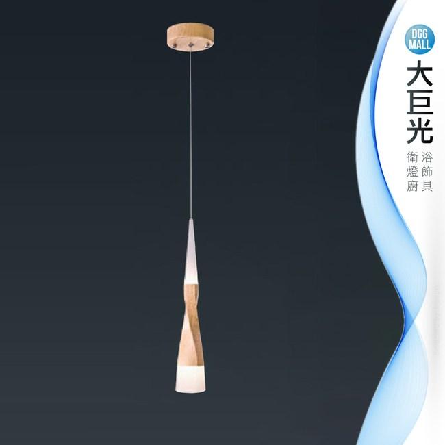 【大巨光】鄉村風吊燈_小(LW-09-3904)