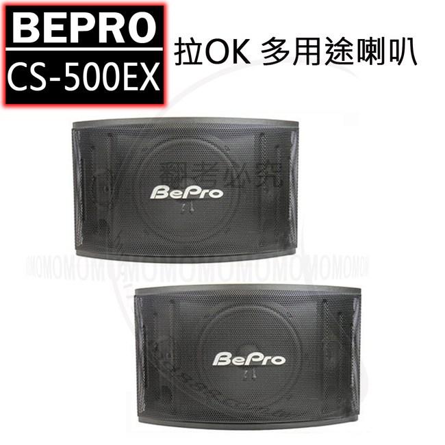 BEPRO CS-500EX 10吋低音喇叭
