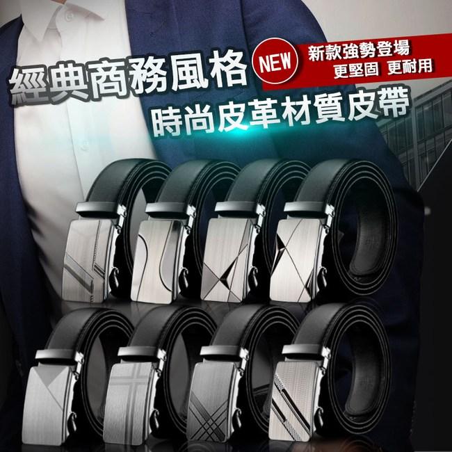 韓國歐巴商務百搭自動扣皮帶01款