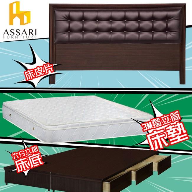 ASSARI-(胡桃) 房間組三件(皮片+6抽屜床架+3M三線獨立筒)雙大6尺