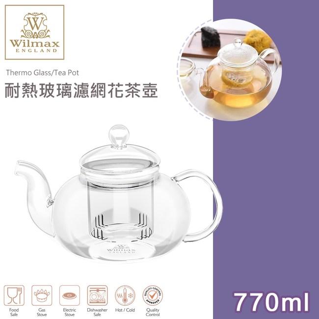 【英國WILMAX】耐熱玻璃濾網花茶壺770ML