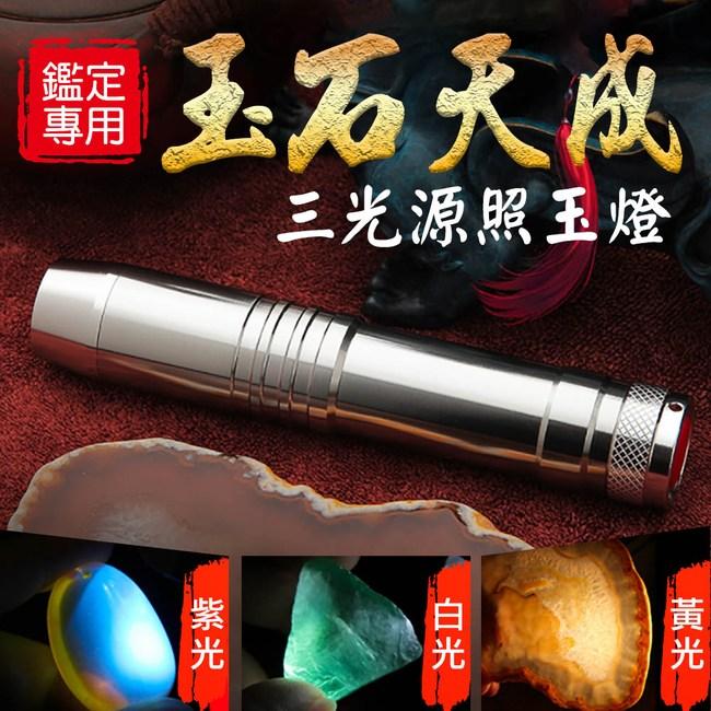 【WIDE VIEW】玉石鑑定三光源手電筒套組(NTL-365)