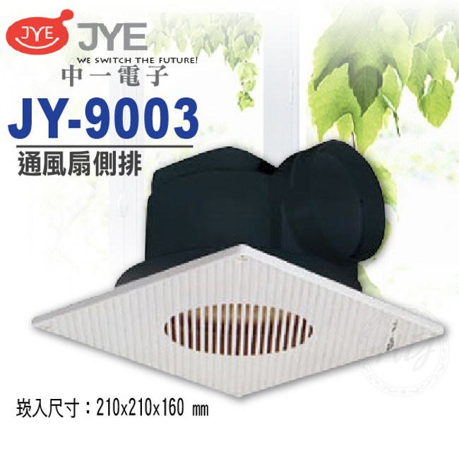 中一電工『JY-9003』110V側排浴室抽風機(普通型)中一牌通風機