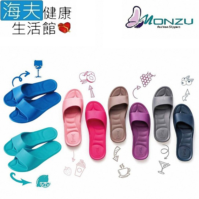 海夫 雷登 Q彈棉花感 專利設計 花紋防滑 室內拖鞋(任選3雙)