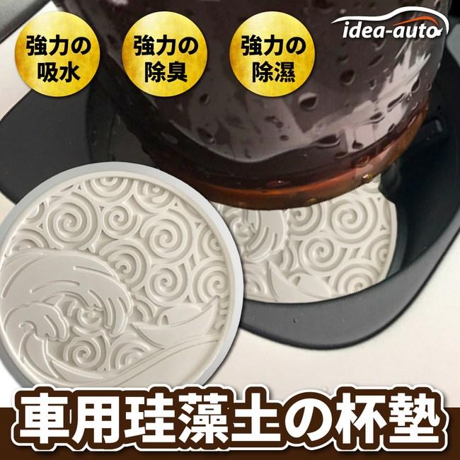 日本【idea-auto】車用珪藻土の杯墊2入