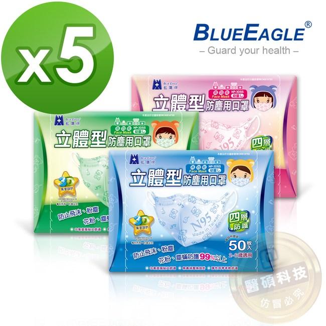 【藍鷹牌】綠色 2-6歲幼幼立體防塵口罩 50片*5盒(束帶式/寶貝熊圖案)