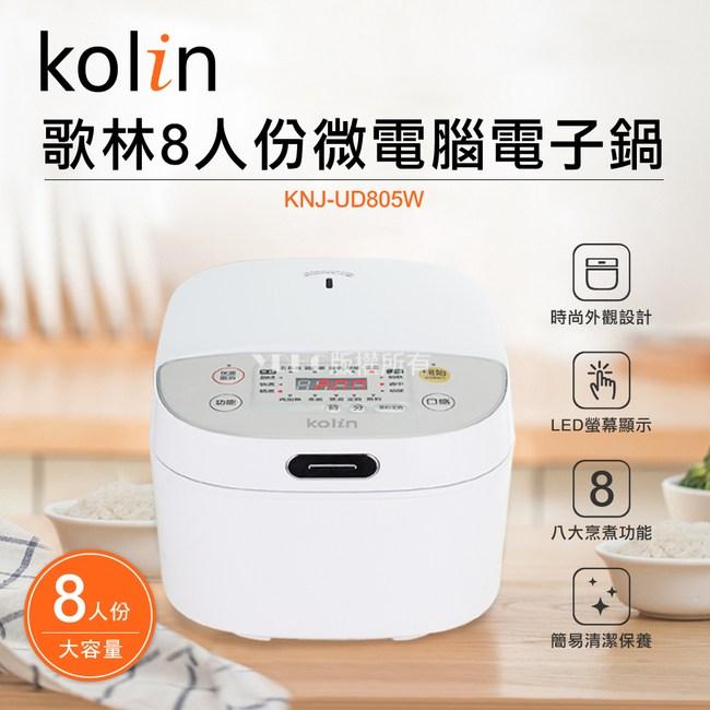 歌林Kolin-8人份微電腦電子鍋(KNJ-UD805W)