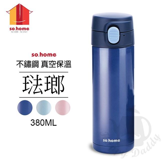 【sohome】琺瑯不鏽鋼真空保溫瓶380ml(三色)C496-38海軍藍