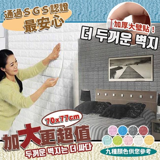 【家適帝】韓國無敵大3D立體防撞隔音泡棉磚壁貼(10片)質感白*10