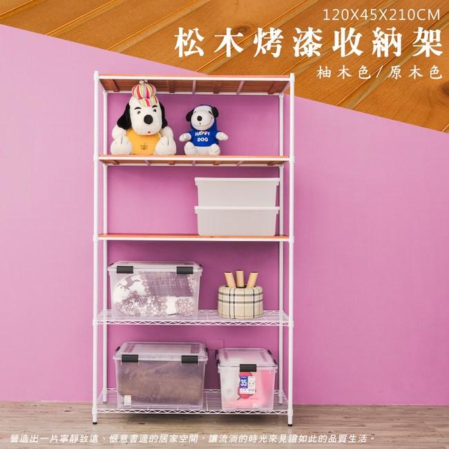 【dayneeds】(松木+輕網) 120x45x210cm 烤漆五層架白框+柚木色板