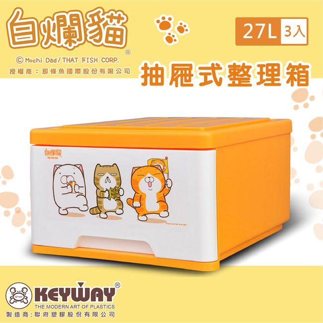 【dayneeds】白爛貓抽屜式整理箱 27L/三入