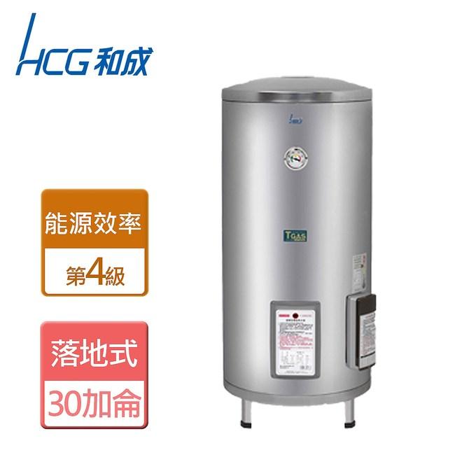 【豪士多】儲備式電能熱水器-30加侖-EH30BA4-落地式220V