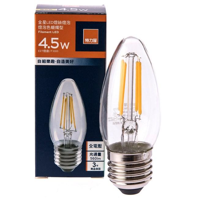 特力屋 金星 LED燈絲燈泡 4.5W 蠟燭型 燈泡色 E27燈座適用 全電壓
