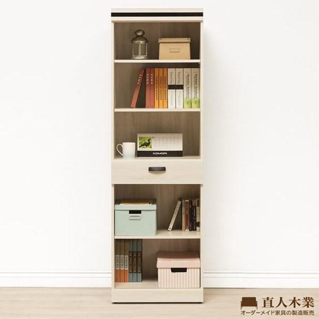 【直人木業】COCO 簡約60CM一抽書櫃
