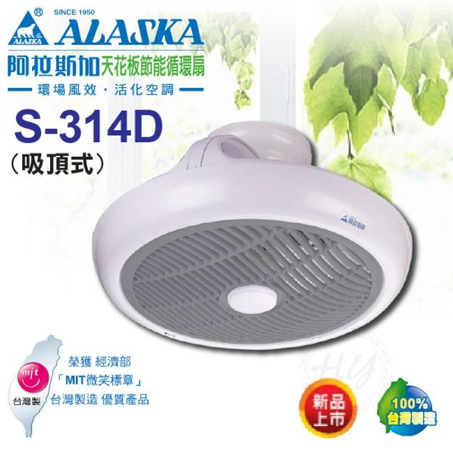 阿拉斯加《S-314D》天花板節能循環扇 吸頂式 遙控DC直流變頻馬達