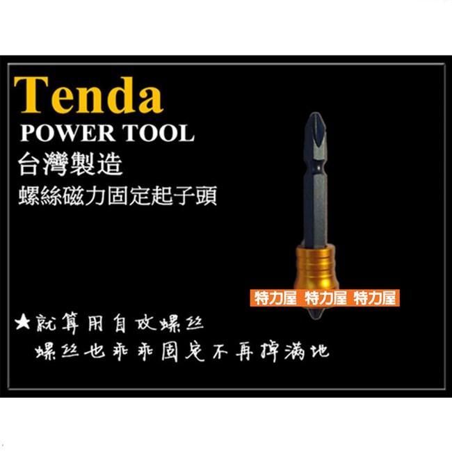 台灣製造 TENDA 螺絲磁力固定起子頭 附磁