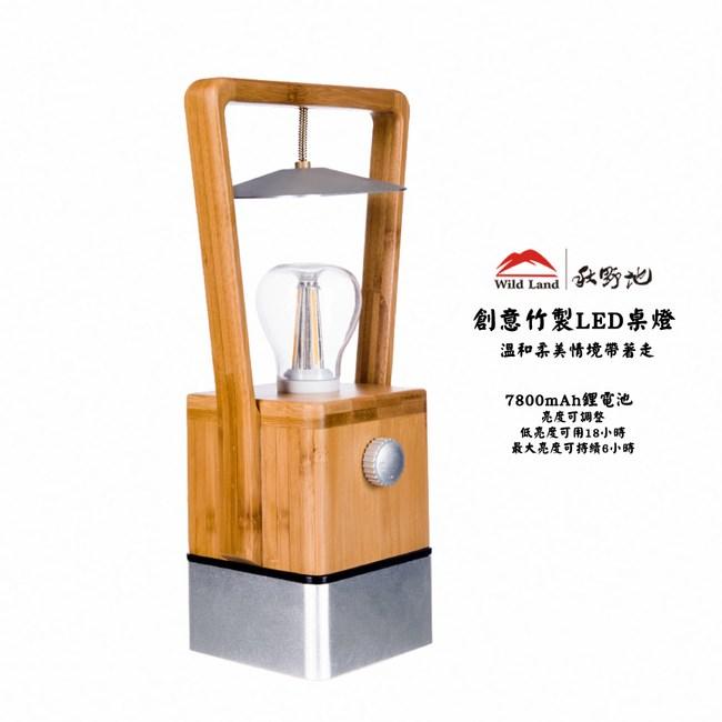 秋野地 創意竹製LED桌燈 戶外燈 手提燈 室内燈 Wild Land