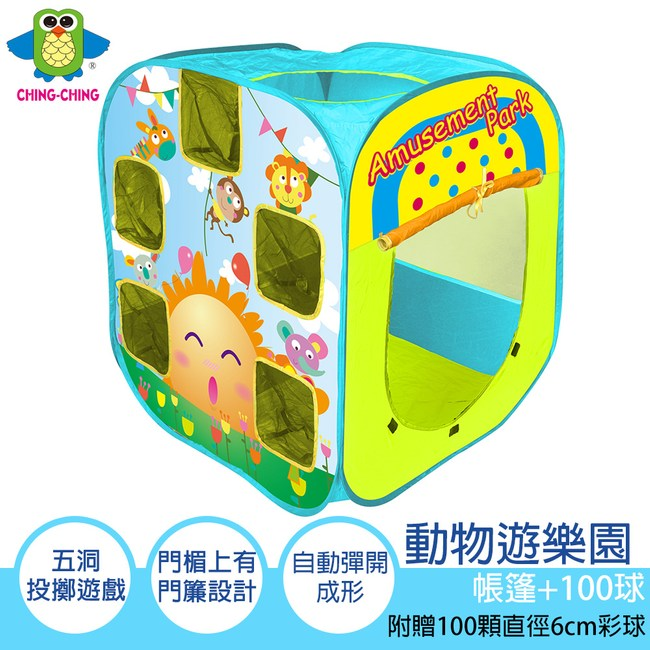 【親親】動物遊樂園帳篷+100球(CBH-18)