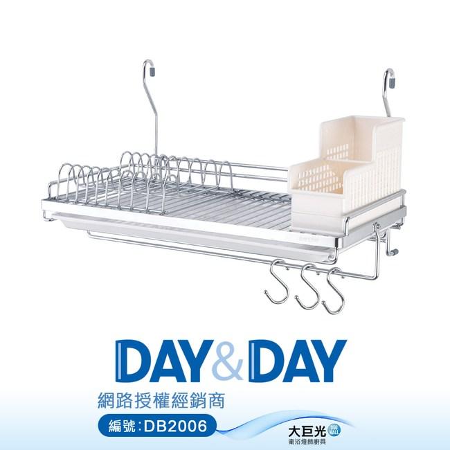 【DAY&DAY】不鏽鋼 碗盤餐具架/附滴水盤(ST3078S)