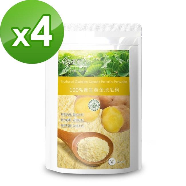 【樸優樂活】100%養生黃金地瓜粉(400g/包)X4件組