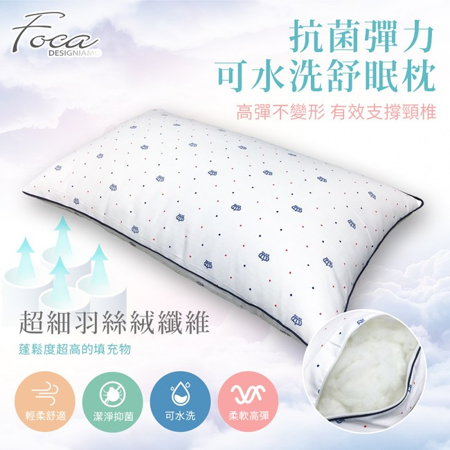 【FOCA】睡眠品質-抗菌彈力可水洗舒眠羽絲絨枕(一入)