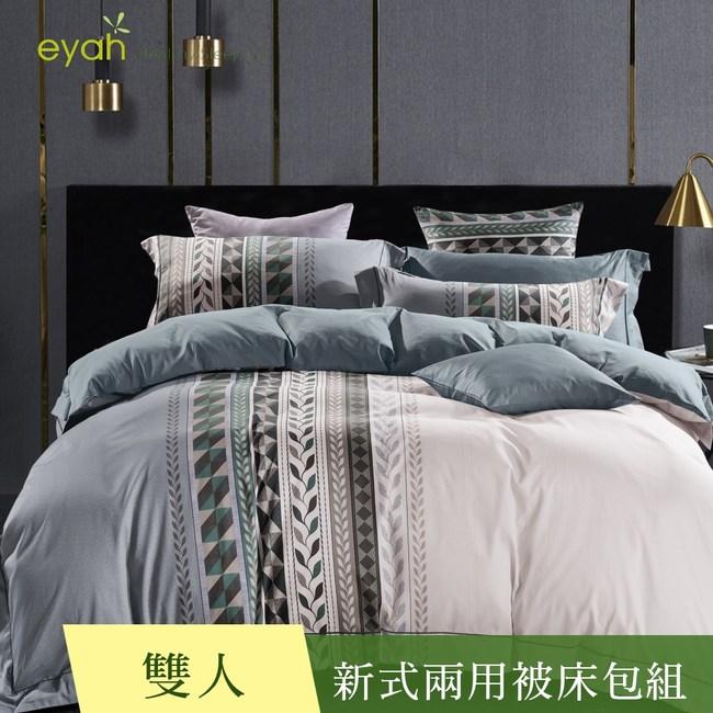 【eyah】300織新疆長絨棉新式兩用被雙人床包五件組-夏末的愛戀