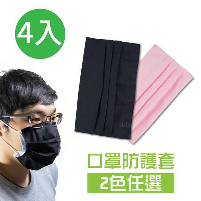 超值口罩防護套 4入(深藍色/粉色 任選)深藍色
