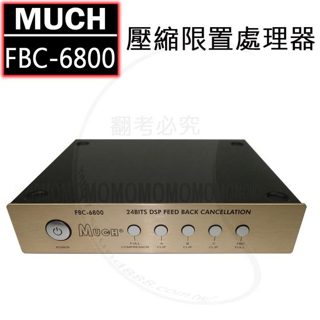 MUCH FBC-6800 壓縮限置處理器