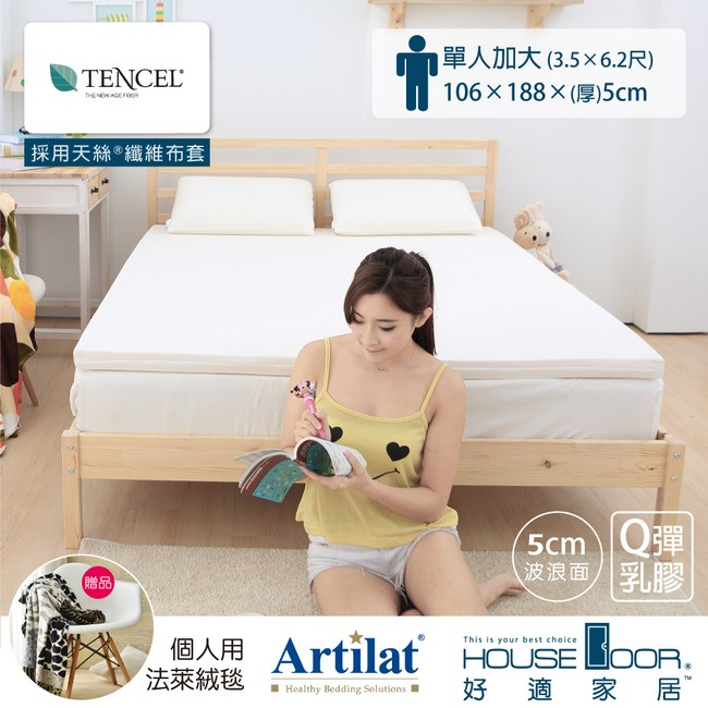 House Door 天絲 5cm比利時乳膠床墊超值組-單大3.5尺