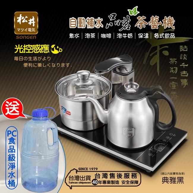 SONGEN松井 自動補水品茗茶藝機/快煮壺/泡茶機(KR-1328B贈PC食品級淨水桶)