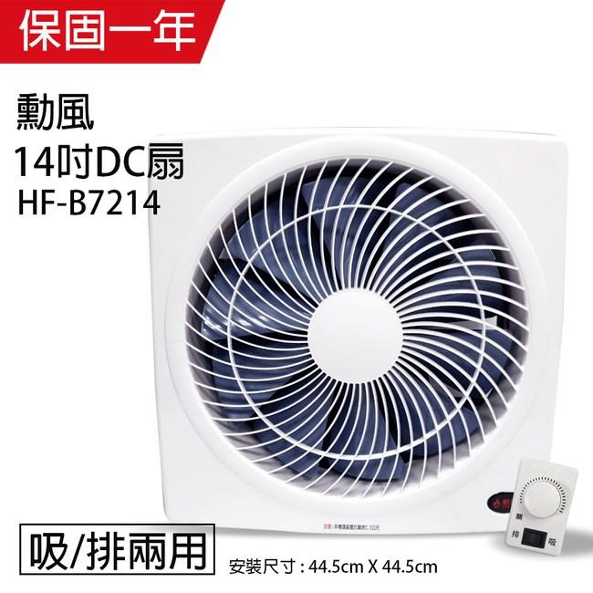 【勳風】14吋 DC節能變頻吸排風扇HF-B7214