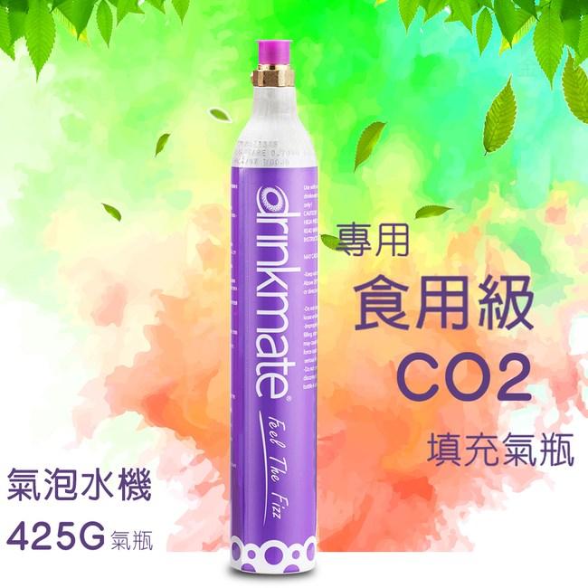 drinkmate汽泡水機專用食品級CO2填充氣瓶425g/瓶/X1瓶