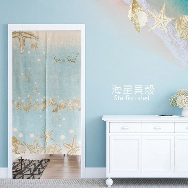 【三房兩廳】日式門簾-海星貝殼-85×150cm