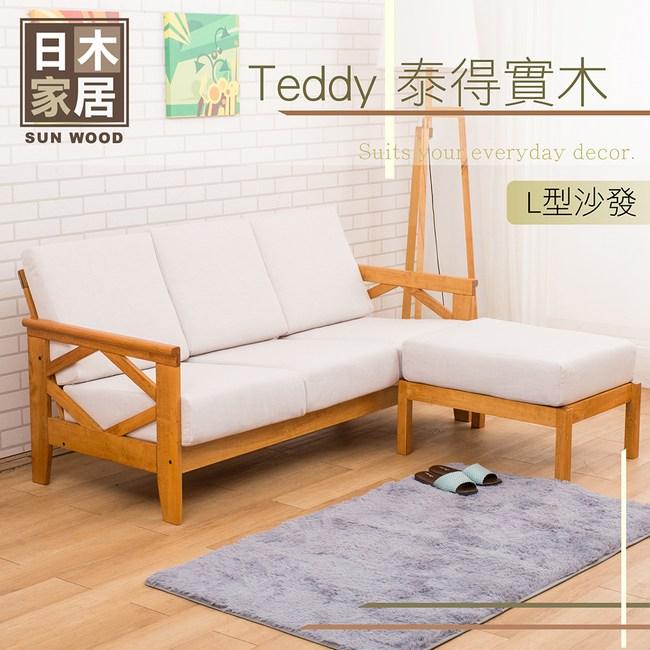 【日木家居】Teddy泰得實木(L型沙發ADE)