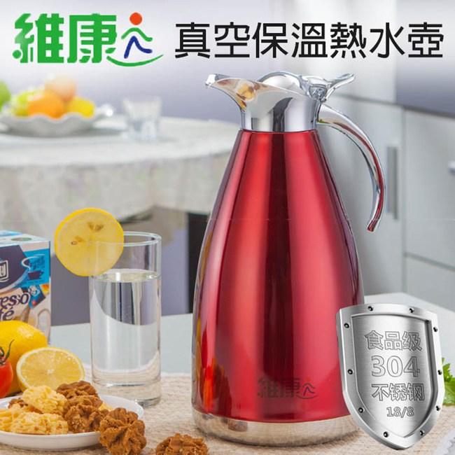 【維康】2L不鏽鋼真空咖啡保溫瓶/熱水壺WK-800R紅色