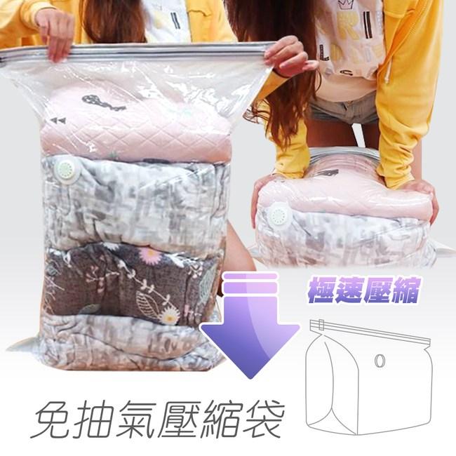 樂嫚妮 3入新一代免抽氣手壓真空收納壓縮袋/防塵袋-80X38X100cm