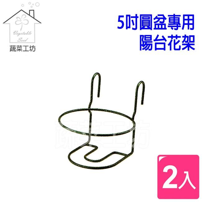 5吋圓盆專用陽台花架 2入/組