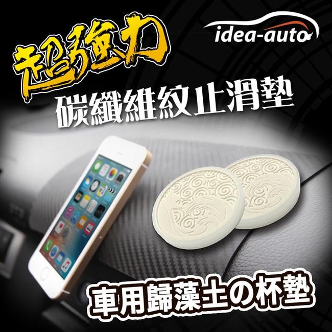 日本【idea-auto】超強力碳纖維紋止滑墊+車用珪藻土の杯墊1組
