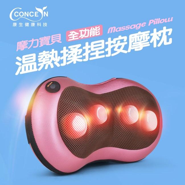 【Concern康生】摩力寶貝全功能溫熱揉捏按摩器-閃耀紫