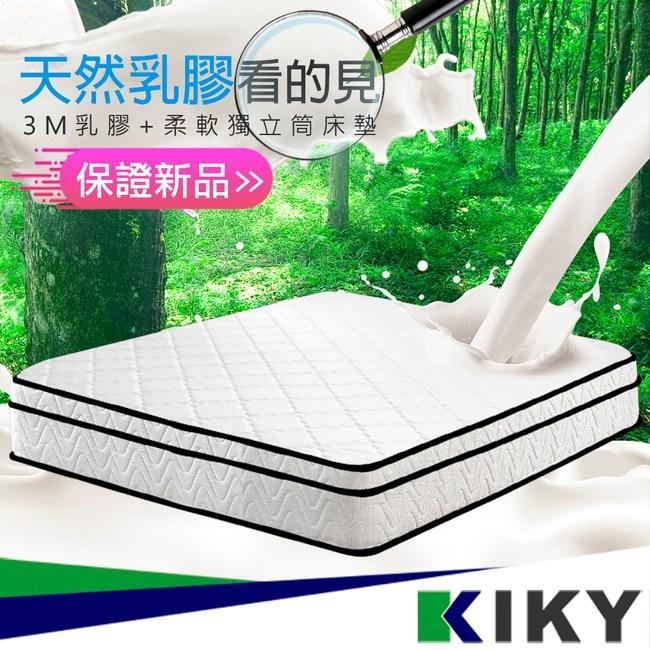 【KIKY】西雅圖乳膠防潑水獨立筒床墊-雙人加大6尺