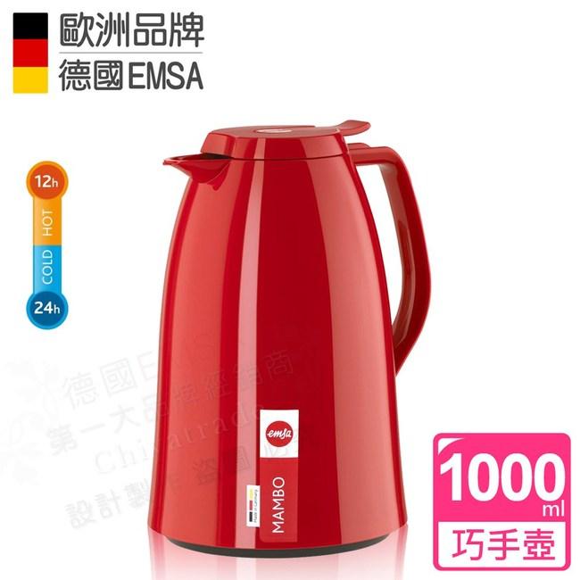 【德國EMSA】頂級真空保溫壺 玻璃內膽 巧手壺 (保固5年) 1.0L 曼波紅