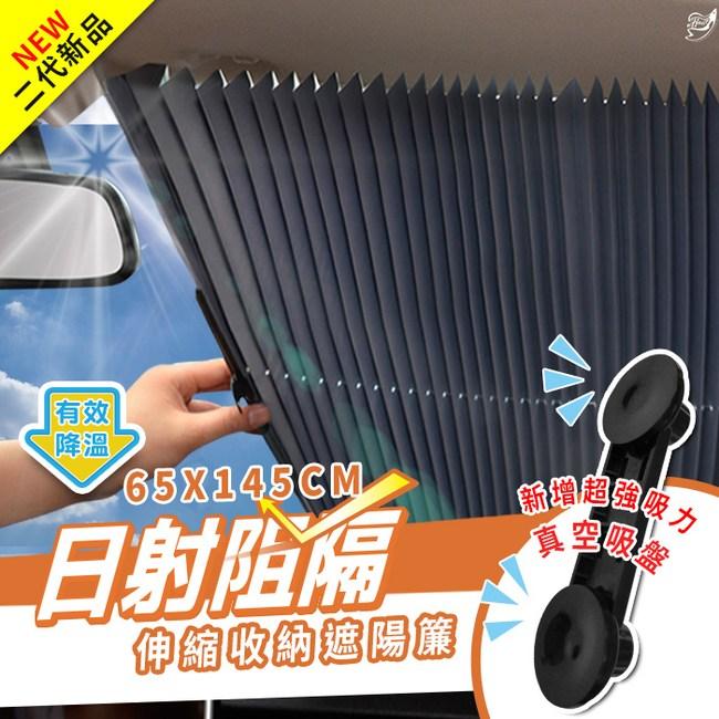 Effect升級-汽車前擋可伸縮抗UV隔熱遮陽簾(最大延伸150CM)