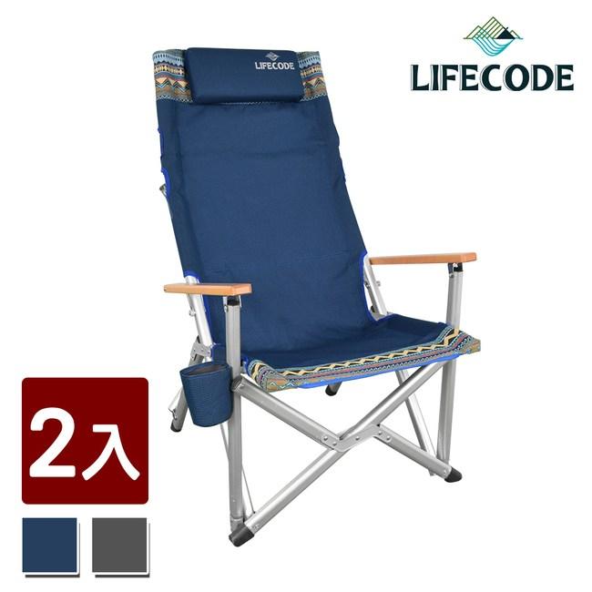 LIFECODE宙斯超大巨川椅(木扶手)+枕頭+杯架-2色可選(2入)藏青