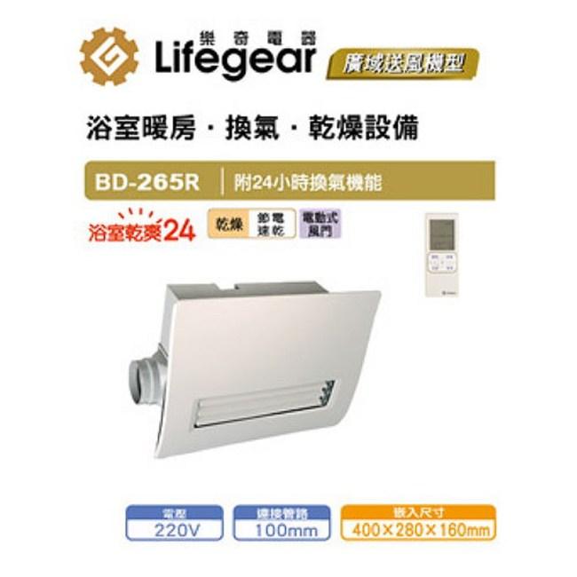 【樂奇】BD-265R 浴室暖風乾燥機(無線控制-220V)