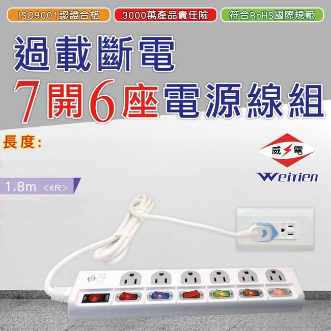 威電 過載斷電7開6座電源線組6呎(CK3762-6)