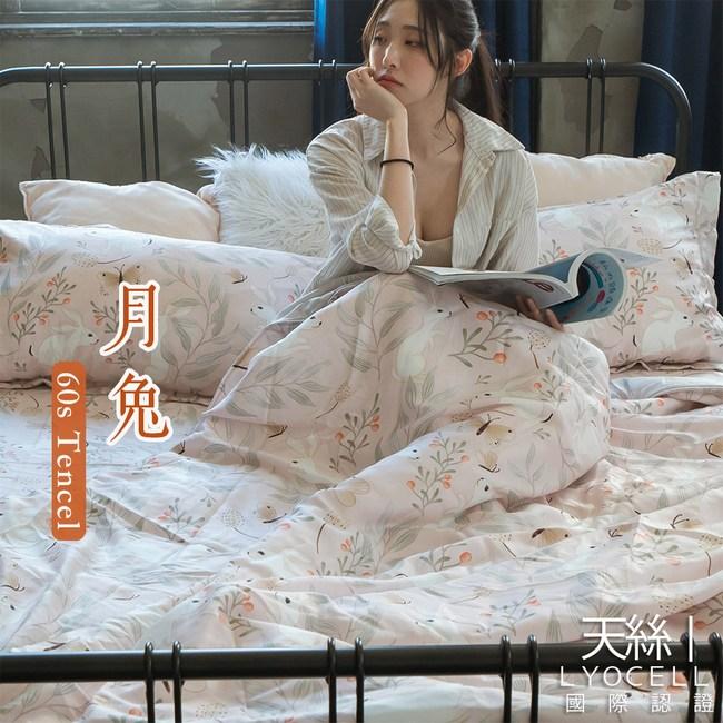 月兔-60支天絲床包兩用被四件組-(雙人) 棉床本舖