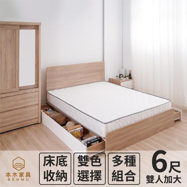【本木】湯斯房間四件組-雙大6尺 床墊+床片+六抽床底+衣櫃梧桐色