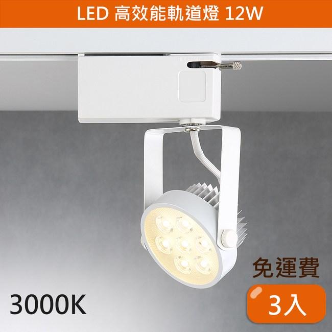LED高效能12W軌道燈 白色 黃光 3000K TAW312-3
