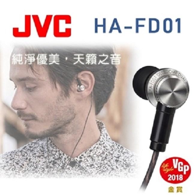【送收納盒】JVC HA-FD01 銀色 高音質入耳式耳機
