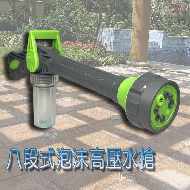 金德恩 台灣製造專利款 八段式混合洗劑型高壓泡沫水槍附混和容器瓶組